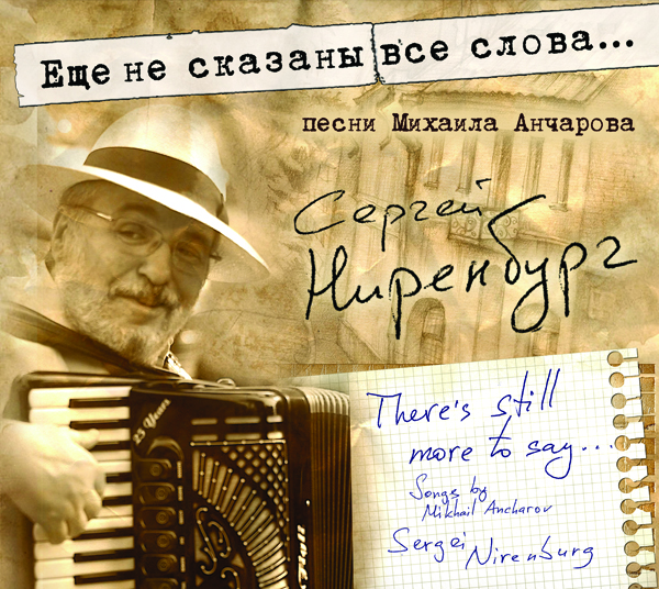 Ancharov_front_cover